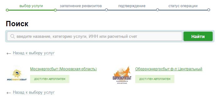 Выбор поставщика услуг в Сбербанке Онлайн