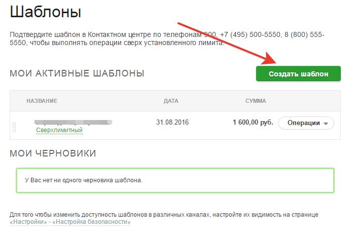 Создать шаблон платежа в Сбербанке Онлайн