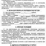 Уборка придомовой территории в зимний период в Москве