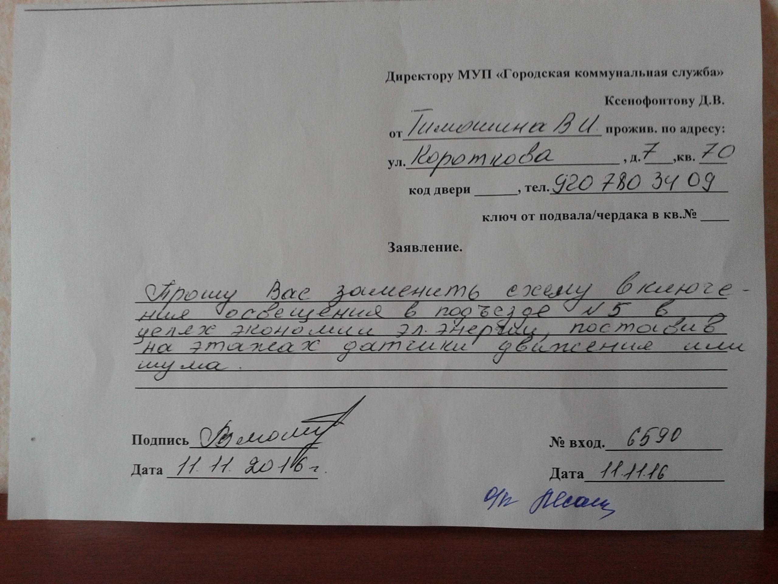 Заявления на замену схему включения освещения в подъезде
