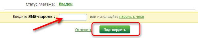В Сбербанк Онлайн вести пароли из sms