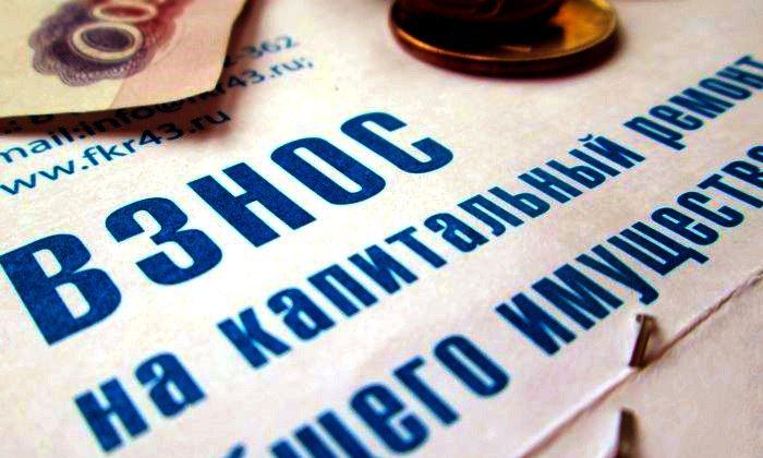 Какие льготы предусмотрены при уплате взносов на капитальный ремонт