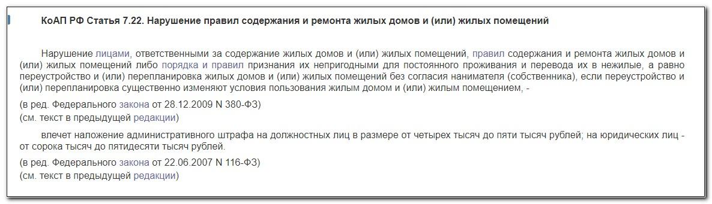 Ст. 7.22 КоАП РФ