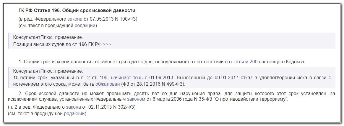 ГК РФ Статья 196