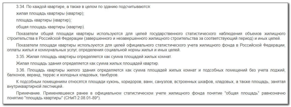 Об утверждении Инструкции о проведении учета жилищного фонда в Российской Федерации