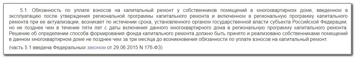 """""""Жилищный кодекс Российской Федерации"""" от 29.12.2004 N 188-ФЗ (ред. от 28.11.2018)"""