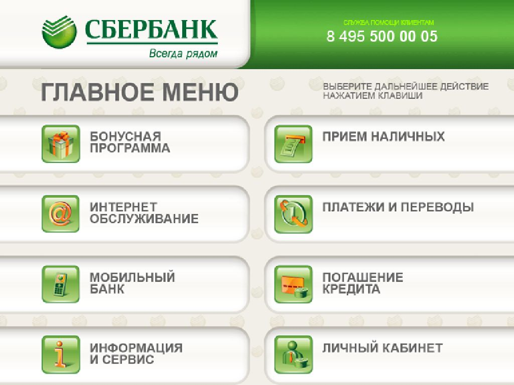 Мобильный банк Сбербанка Онлайн