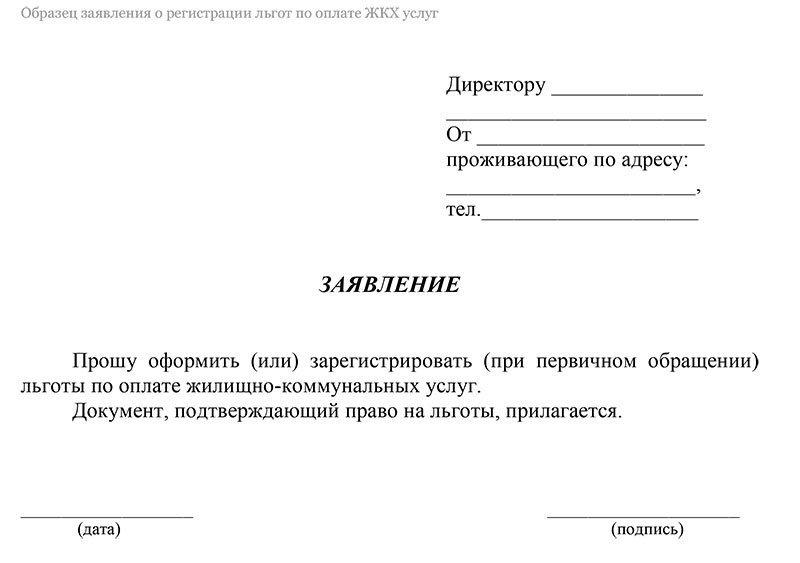 Образец заявления на предоставление льгот по ЖКХ