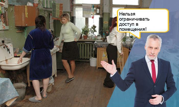 Права и обязанности жильцов в коммунальной квартире