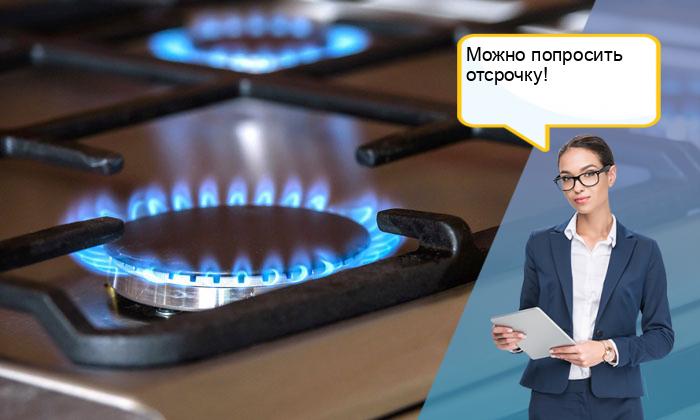 На каком основании могут отключить газ