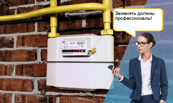 Замена газовых счетчиков за чей счет