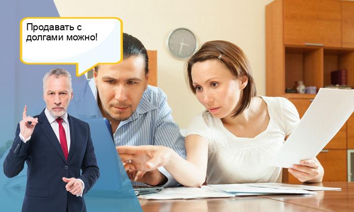 Изображение - Как продать квартиру с долгами по коммунальным платежам 1549456174