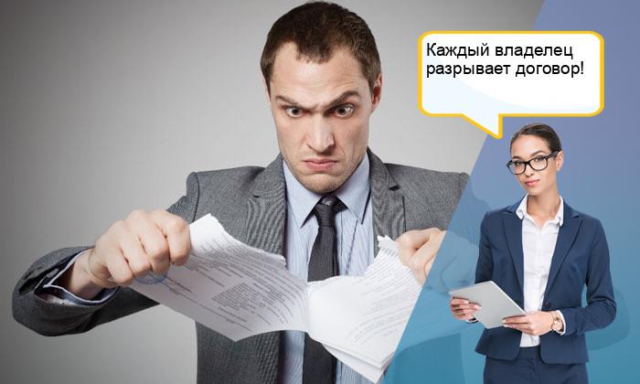 Отказ от услуг управляющей компании