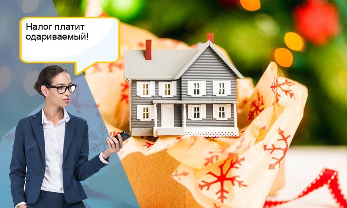 Налоги по договору дарения недвижимости