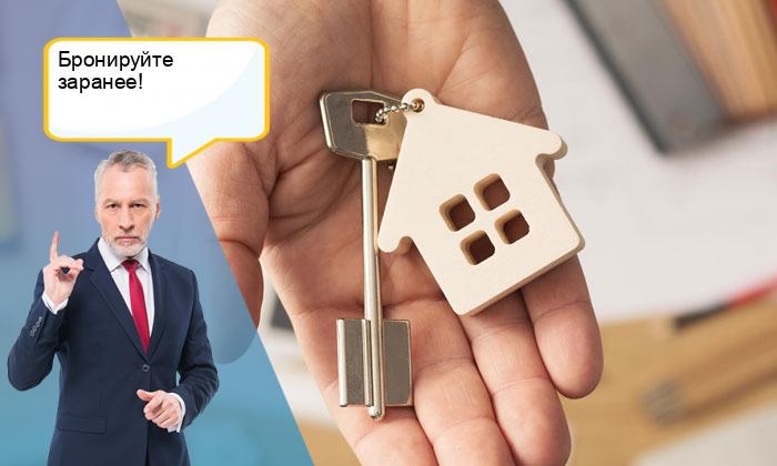 Изображение - Посуточный съем квартиры рекомендации для того, чтобы не обманули 1549563189