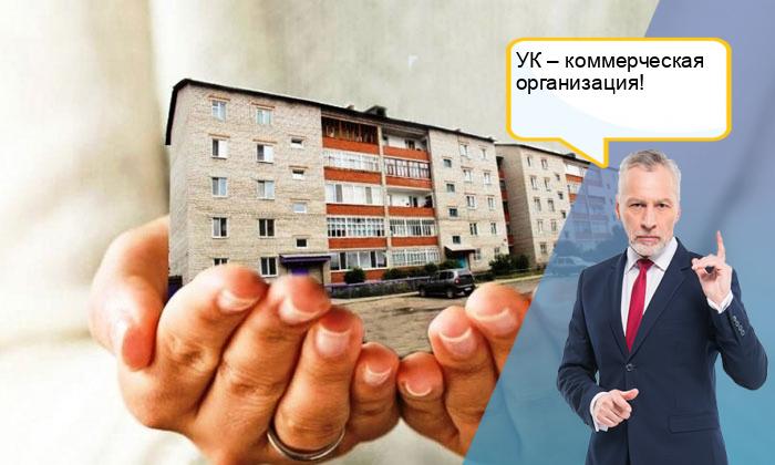 Изображение - Управляющая компания или тсж что лучше для жильцов 1549977348
