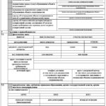 Регистрация права собственности на дом через госуслуги