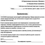 Как правильно написать заявление в управляющую компанию о протечке крыши: образец документа